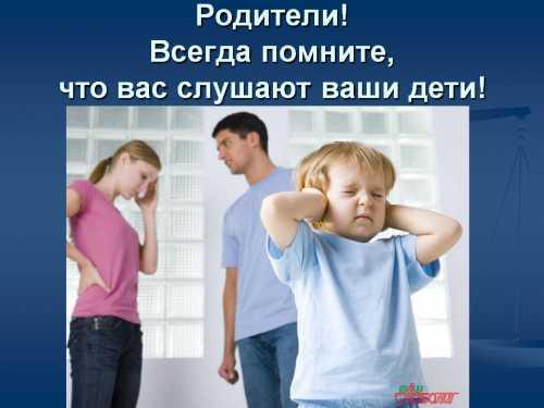 Дети и родители: проблемы отношений