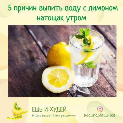 5 причин выпить воду с лимоном натощак утром 🍋