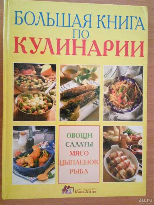 Кулинарный справочник