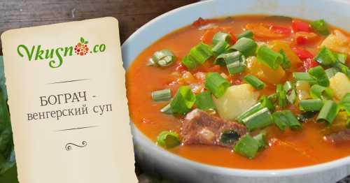 Рецепты венгерского супа, секреты выбора