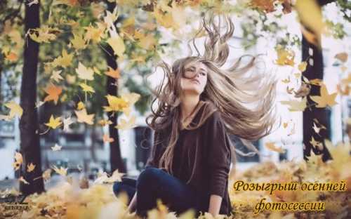 Звезды почувствовали Вкусы Осени