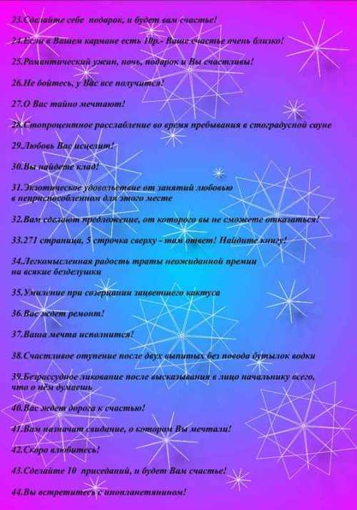 Гадания на Новый год Загадки, секреты, желания