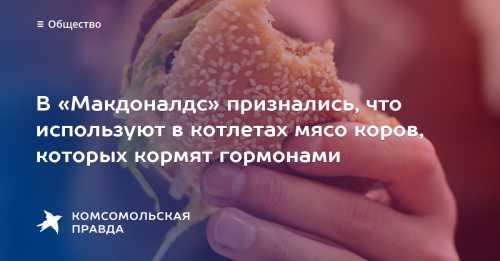 В McDonald's признались, что в коров, из мяса