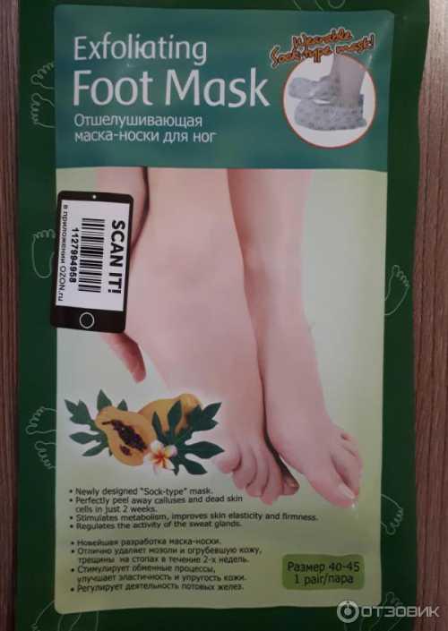 Обзор отшелушивающих масок для ног: эффективность