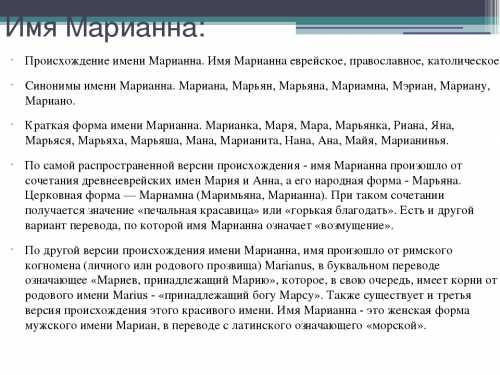 Марианна: значение имени Марианна,  история