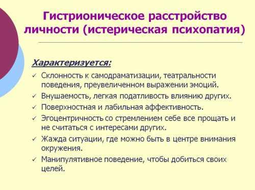 Истерическая психопатия у женщин и мужчин