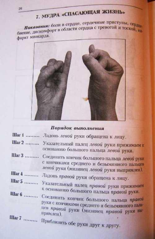 Немеют пальцы левой и правой рук