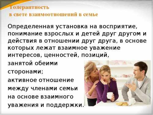 Взаимное уважение — основа семейных отношений